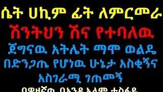 So Funniest incident Atlet Mamo Welde During His Urine Test By Andualem Tesfaye