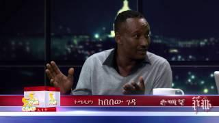 Interview with Kibebew Geda -- Part 1  | Tamagn Show