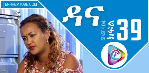 DANA Seasen 04 part 39 | Ethiopian Drama