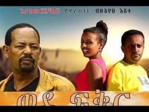 Wede Fikir  (ወደ ፍቅር)  | Amharic Movie