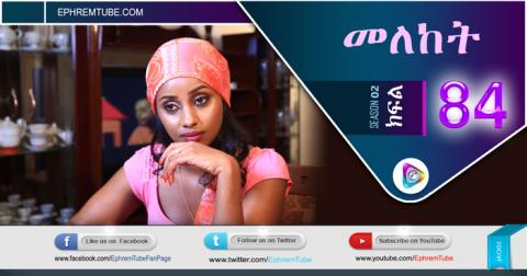 Meleket መለከት - Episode 84 | Ethiopian Drama