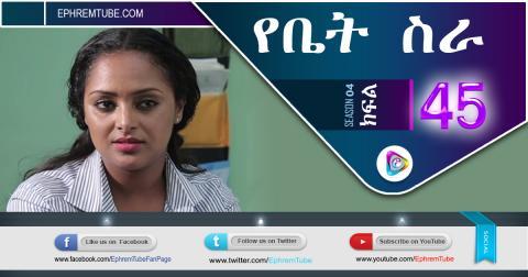 YeBetSira -- Part 45 | Ethiopian Drama