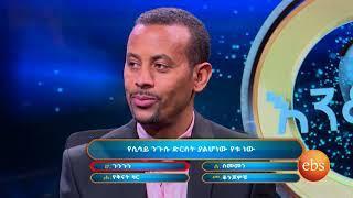 Enkokilish Season 5 -  Episode 9 | TV Show