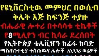 Z Insider News of Ethiopikalink Saturday June 28,2014 Part 2