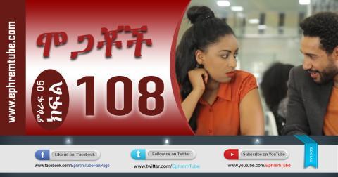 Mogachoch - Season 05 Episode 108 | Amharic Drama