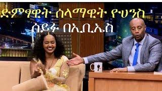 Interview with Singer Selamawit Yohannes - Seifu on EBS | Talk Show