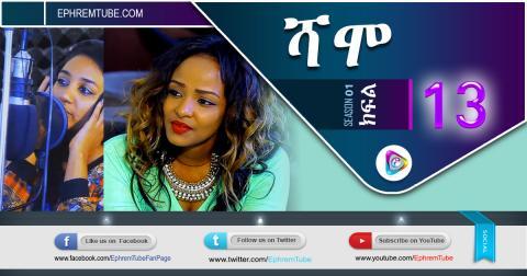 Shamo - ሻሞ - Part 13 | Amharic Drama