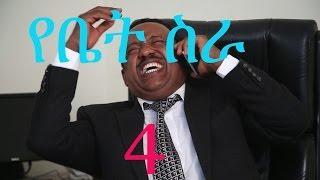 Yebet Sira - (የቤት ስራ) -  / Amharic Drama