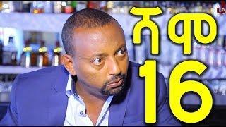 Shamo - ሻሞ - Part 16 | Amharic Drama