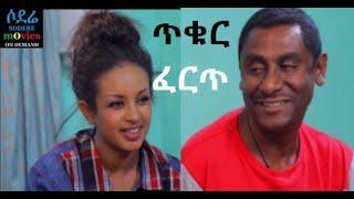 የጥቁር ፈርጥ / Ye Tikur fert  | Ethiopian Movie