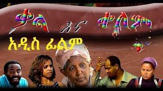 Qal ena Qelem (ቃል እና ቀለም) | Amharic Movie