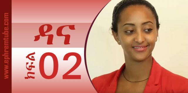 Dana - Season 04 Part 02 | Amharic Drama