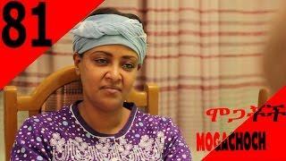 Mogachoch -- Part 81 / Amharic Drama