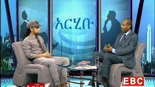 Interview with Ethiopian musician and composer Samuel Yirga |  Arhibu Show