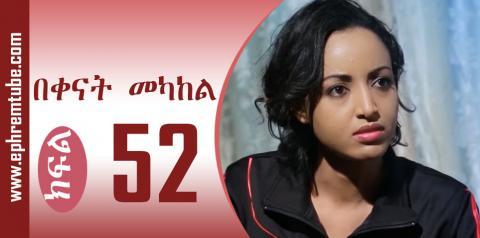 Bekenat Mekakel - Part 52 | Ethiopian Drama