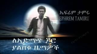 Ephrem Tamiru's unreleased songs | Amharic Oldies