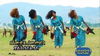 Bewketu SewMehon -- WalechBayneLay | Amharic Traditional Music