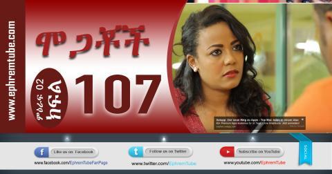 Mogachoch - Season 05 Episode 107 | Amharic Drama