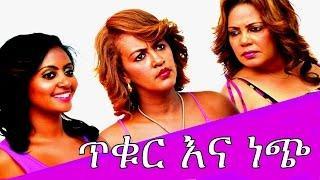 Tikur Ena Nech (ጥቁር እና ነጭ)  | Amharic Movie