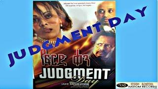 YEFIRD KEN  | Amharic Movie