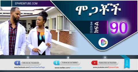 Mogachoch - Seoson 04 - Part 90 / Amharic Drama