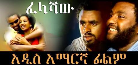 Felashaw--  | Amharic Movie