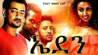 Eden (ኤደን)  | Ethiopian Movie