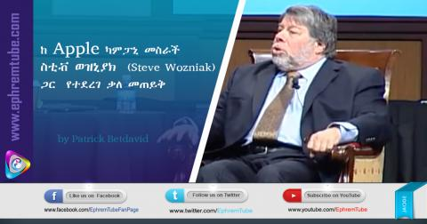 Interview with Apple Co-Founder Steve Wozniak by Patrick Betdavid