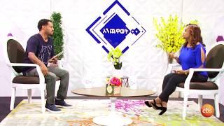 Enechewawot season 7 - Episode 1   TV Show