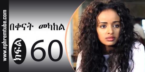 Bekenat Mekakel - Part 60 | Ethiopian Drama