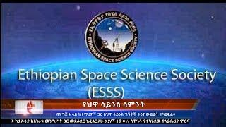 What's New: Coverage on Ethiopian Space Science Society