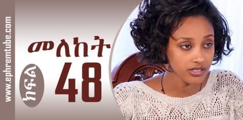 Meleket (መለከት) - Part 48 | Amharic Drama