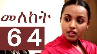 Meleket (መለከት ) - Season  02  Episode 64 | Amharic Drama