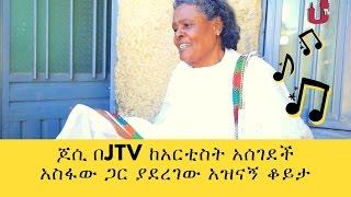 Gena Special with Artist Asegedech Assfaw - Jossy in Z House  - JTV | Talk Show