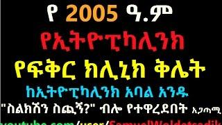 Ethiopikalink Love Clinic -- የ 2005ዓ.ም የኢትዮፒካሊንክ የፍቅር ክሊኒክ ቅሌት