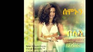 Etsegenet Hailemariam--semonun |Ethiopian Music