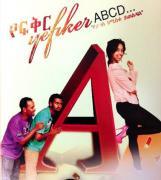 Ye Fikir ABCD | Amharic Movie