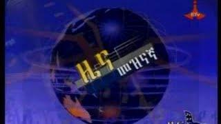 ETV News [ መዝናኛ ዜና ]  March 14/2006 ዓ.ም