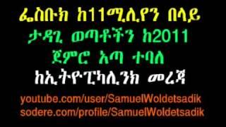 Facebook Lost Over 11 Million Teenagers [Insider   Ethiopikalink ]