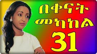 Bekenat Mekakel (በቀናት መካከል) - Part 31 / Amharic Drama