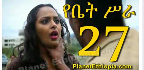 Yebet Sira (የቤት ስራ) - Part 27 | AmharicDrama