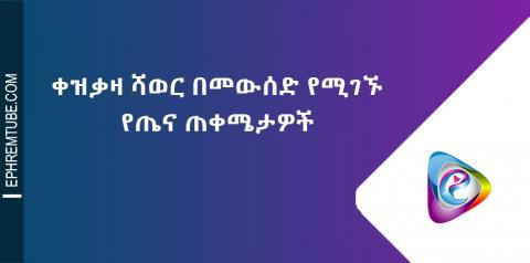 ቀዝቃዛ ሻወር በመዉሰድ የሚገኙ የጤና በረከቶች ከዉፍረት መቀነስ ጀምሮ -  Ethiopikalink | Radio Programs