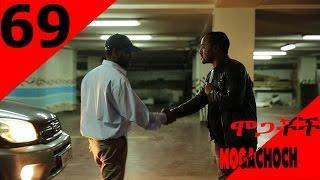 Mogachoch -- Part 69 | Amharic Drama