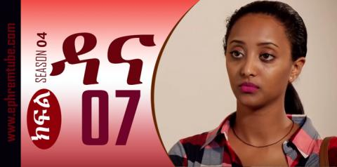 Dana - Season 04 Part 07 | Amharic Drama