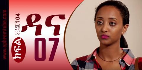 Dana - Season 04 Part 07 | Amharic Drama