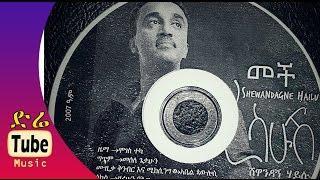 Shewandagne Hailu - Mech Eresahush | Ethiopian Amharic Music