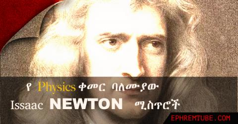 Isaac Newton's  Mystery Files Forever-  National Geography | Documentary