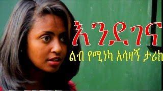 Endegena (እንደገና )    Amharic Movie