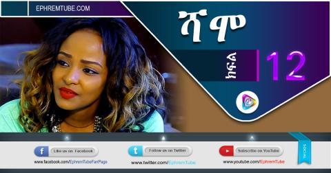Shamo - ሻሞ - Part 12 | Amharic Drama