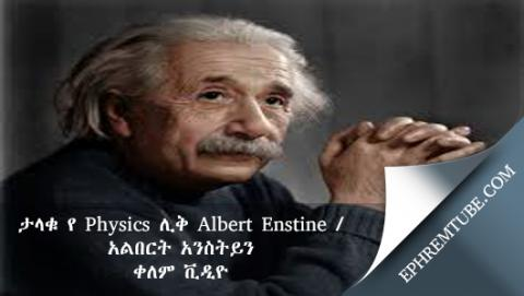 Albert Einstein colour footage | Amazing